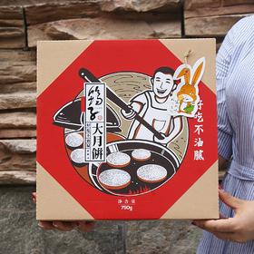 【筠子茶月饼礼盒装】750g/个 一家人一个饼