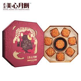 【香港美心月饼】七星伴明月6口味月饼礼盒(八颗装)