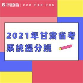 2021甘肃省考系统提分班3期