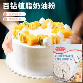 百钻植脂奶油粉 植物性家用烘焙蛋糕裱花材料淡奶油粉预拌粉200g