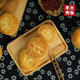 【大末手作老式月饼】优选食材 手工用心作 成就好味道 营养美味无添加 中秋送礼佳品