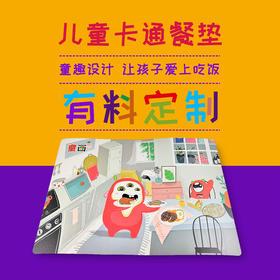 童画定制儿童餐垫 10张/包 2.5元/张