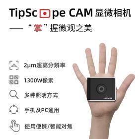 """【""""掌""""握微观之美】小贴Tipscope显微镜相机  2微米超高分辨率  智能对焦 小巧便携  优选"""
