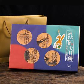 【筠子茶月饼礼盒装】大家园750g(125g*4个,250g*1个)、醒世红茶*8泡