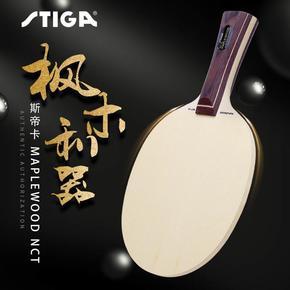 STIGA斯帝卡 枫木7/5MAPLEWOOD NCT VII纯木乒乓底板