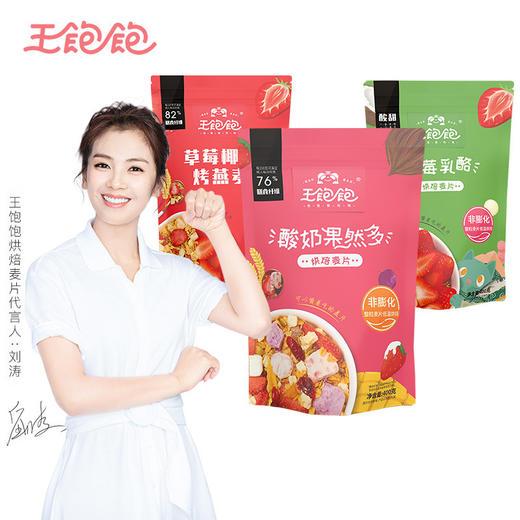 王饱饱水果多多烤燕麦220g/袋 商品图0