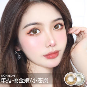 NONYEON目妍 桃金娘/小苍岚(年抛型)