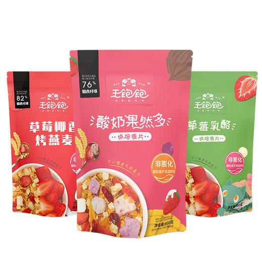王饱饱水果多多烤燕麦220g/袋 商品图3