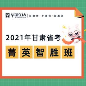 2021甘肃省考菁英智胜班