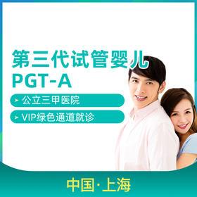公立医院第三代试管婴儿绿色通道服务【上海】