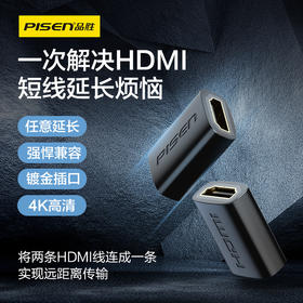 HDMI母对母转接头 4K高清转换器 延长线接头连接投影仪电视电脑显示器