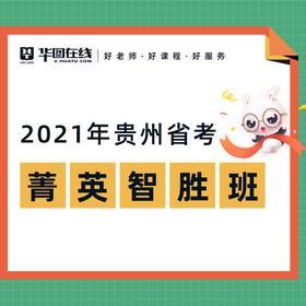 2021贵州省考菁英智胜班
