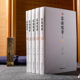 珍藏本《容斋随笔》全本全译|文白对照全译本