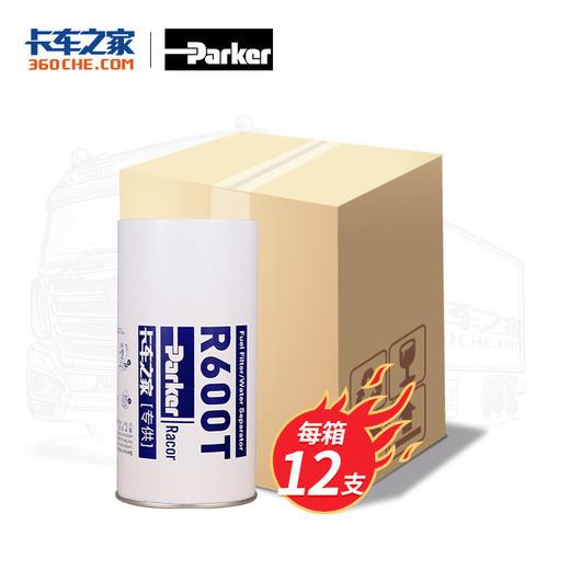 派克 pl420粗滤王R600T柴油滤清器 10微米 1箱12支 商品图0