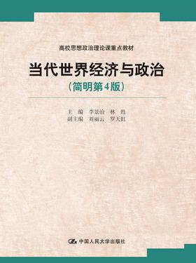 当代世界经济与政治(简明第4版)(高校思想政治理论课重点教材)