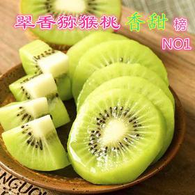 翠香猕猴桃12枚-15枚|果肉香甜 汁甜如蜜 皮薄多汁【应季蔬果】