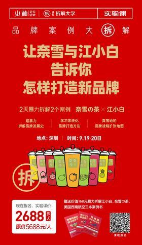 品牌案例大拆解(延期到9月19-20日在深圳举行)