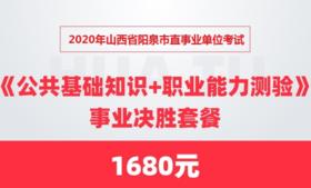 2020年山西省阳泉市直事业单位考试《公共基础知识+职业能力测验》事业决胜套餐