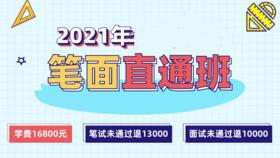 【合集】2021省考笔面直通班(各省市区)    10月31日前优惠时段下单到手价11800元