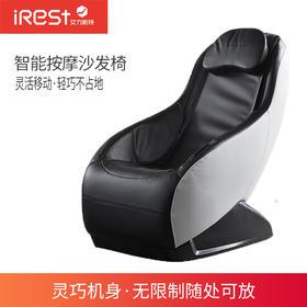 智能私享按摩椅 满足小户型摆放需求 多重模式于一体