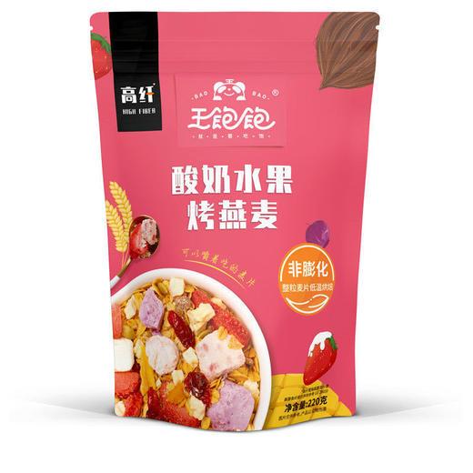 王饱饱水果多多烤燕麦220g/袋 商品图4