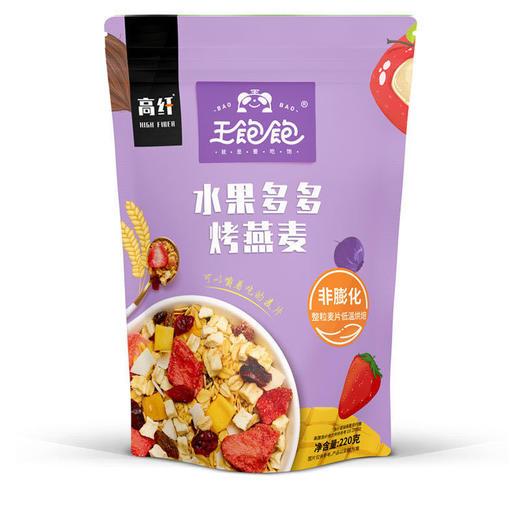 王饱饱水果多多烤燕麦220g/袋 商品图5