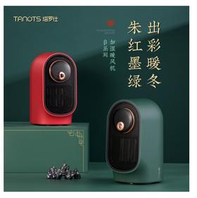 【御寒抗燥 小主必备】 塔罗仕加湿暖风机小型家用宿舍桌面办公取暖器