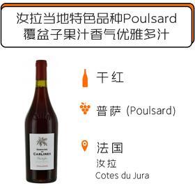 2018年卡赫琳酒庄普萨干红葡萄酒 Domaine des Carlines Poulsard 2018