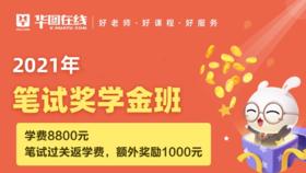 【合集】2021省考笔试奖学金班(各省市区)   10月31日前优惠下单到手价7800元