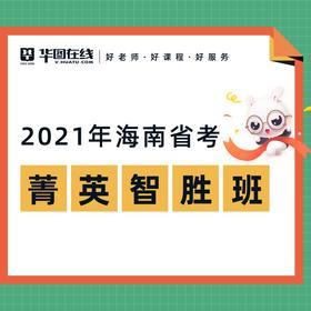 2021海南省考菁英智胜班