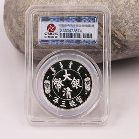 【上海造币铸造】广东省造光绪元宝复刻银元