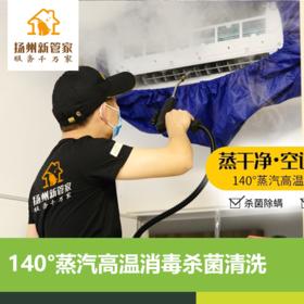 挂式空调深度清洗  一口价 | 铲除内部污垢