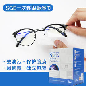 可茵慈SGE 德国进口一次性眼镜清洁纸 速干52片装