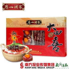 【全国包邮】广州酒家大四喜腊肠礼盒 (72小时内发货)