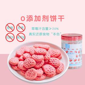 生活选集 草莓饼干65g 酥脆小包无防腐剂