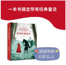 世界经典童话(童话不只有安徒生和格林,一本书搞定所有世界经典童话)