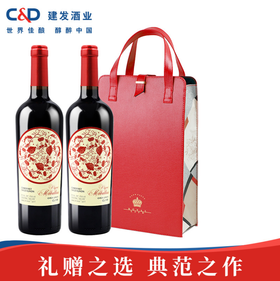 莫堡蔻年赤霞珠CL198红葡萄酒750ml*2