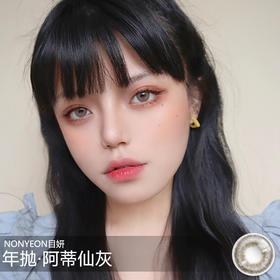 NONYEON目妍 阿蒂仙灰(年抛型)