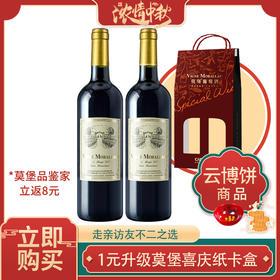 【送礼佳选】莫堡佳酿红葡萄酒750ml*2