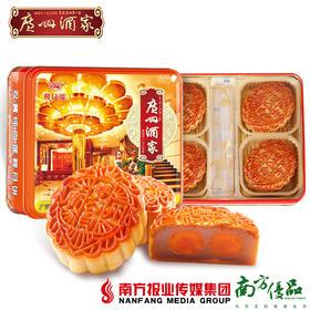 【珠三角包邮】广州酒家 双黄纯白莲蓉月饼 750g/盒 32盒/箱(次日到货)