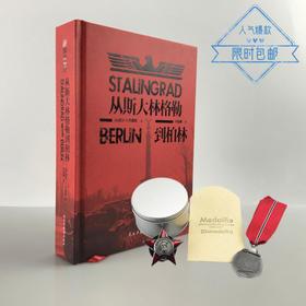 【正版套装】精装限量《从斯大林格勒到柏林》+冻肉勋章+红星勋章 指文图书二战德国苏联勋赏东线