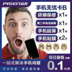 【碎屏宝】PISEN CARE B 手机无忧卡碎屏宝 1年碎屏保修+2年电池换新+1年延保+2次贴膜