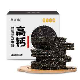 优选 | 集信堂蜂蜜芝麻饼 手工工艺 酥香美味嘎嘣脆 235g/盒 包邮