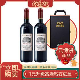【轻奢钻石皮盒,高端礼赠】莫堡波尔多AOP红葡萄酒750ml*2