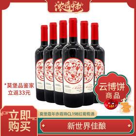 【3.5折疯抢】莫堡蔻年赤霞珠红葡萄酒 750ml*6