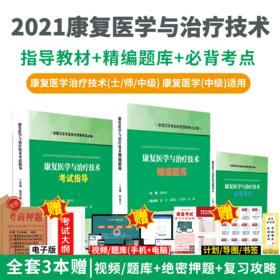 21新教材|买课赠书2021年康复医学与治疗技术考试指导/精编题库/必背考点,绿宝书在手考试无忧!