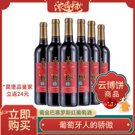 葡萄牙葡金巴塞罗斯红葡萄酒750ml*6