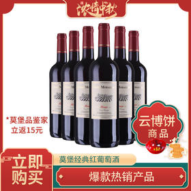 【法式经典】莫堡经典红葡萄酒750ml*6