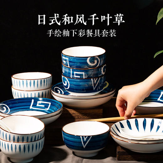 【为思礼】「日式手绘瓷器餐具」16件套日式和风千叶草手绘餐具套装 盘子/碗 商品图0
