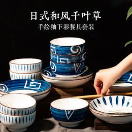 「日式手绘瓷器餐具」16件套日式和风千叶草手绘餐具套装 盘子/碗
